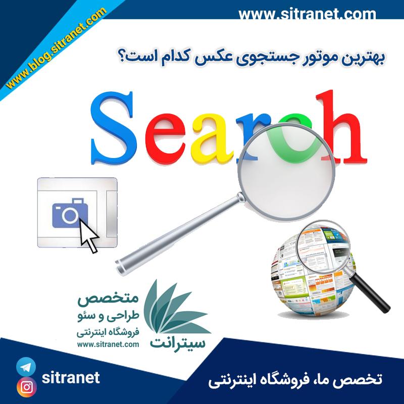 بهترین موتور جستجوی عکس کدام است؟